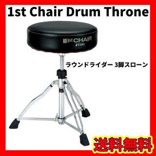 TAMA (タマ)  1st Chair ラウンドライダー 3脚スローン HT430B【送料無料】