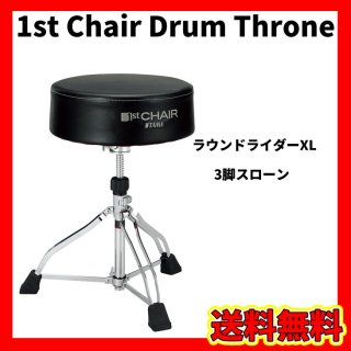TAMA (タマ)  1st Chair ラウンドライダーXL 3脚スローン HT830B【送料無料】