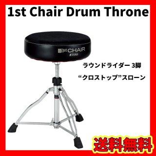 """TAMA (タマ)  1st Chair ラウンドライダー 3脚""""クロストップ""""スローン HT430BC【送料無料】"""