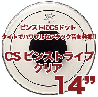 REMO (レモ) CS ピンストライプ 14インチ REMO CSP-14