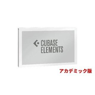 Steinberg (スタインバーグ) Cubase Elements 10 アカデミック版 (学生・教職員・教育機関対象) DAWソフトウェア