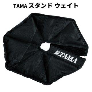 TAMA (タマ) スタンド ウェイト TSW10