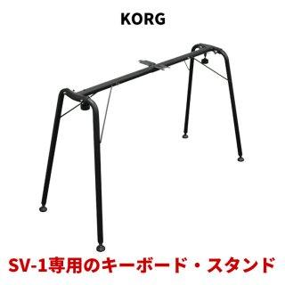 KORG (コルグ) SV-1専用のキーボード・スタンド ST-SV1
