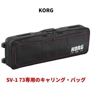KORG (コルグ) SV-1 73専用のキャリング・バッグ CB-SV1 73