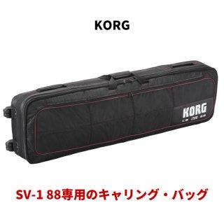 KORG (コルグ) SV-1 88専用のキャリング・バッグ CB-SV1 88
