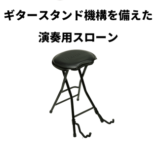 Ibanez ( アイバニーズ )  IMC50FS Foldable Throne<BR> ギター演奏者向折りたたみイス<BR>w/Guitar stand function