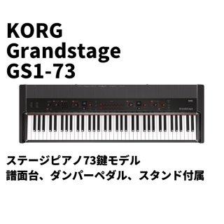 KORG (コルグ) Grandstage ステージピアノ 73鍵モデル