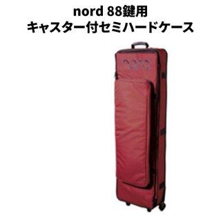 Nord (CLAVIA)  88鍵用 キャスター付セミハードケース Soft Case Stage 88/Piano 88