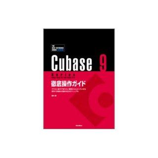 【教則本】Cubase 9 Series 徹底操作ガイド(THE BEST REFERENCE BOOKS EXTREME)<br>出版:リットーミュージック