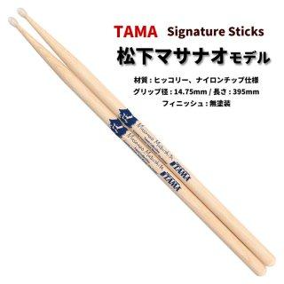 TAMA (タマ) ドラムスティック ヒッコリー 14.75x395mm 松下マサナオ(Yasei Collective) モデル ナイロンチップ H-MAM (1ペア) 【定形外郵便】【送料無料】