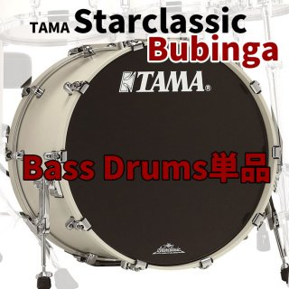 TAMA (タマ) スタークラシック ブビンガ バスドラム単品 22x14インチ パーツカラー:ブラックニッケル【送料無料】【受注生産品】