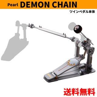 Pearl (パール) ツインペダル デーモンチェーン(ツインペダル本体) P-3001C 【送料無料】