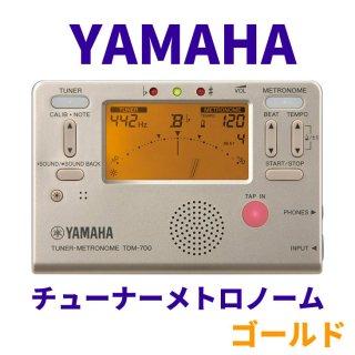 YAMAHA (ヤマハ) チューナーメトロノーム ゴールド TDM-700G<br>【追跡可能メール便 送料無料】