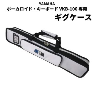 Protection Racket (プロテクションラケット) VOCALOID Keyboard ボーカロイドキーボード VKB-100 専用ギグケース