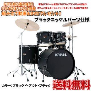 TAMA (タマ) タマ ドラムセット インペリアルスター ブラックニッケルパーツ仕様 椅子・シンバル付 IP52KH6HCB-BOB