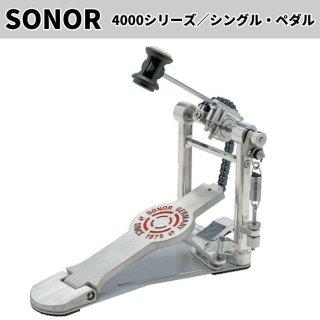 SONOR (ソナー) 4000シリーズ シングルペダル SN-SP4000【ペダルバッグ付属】