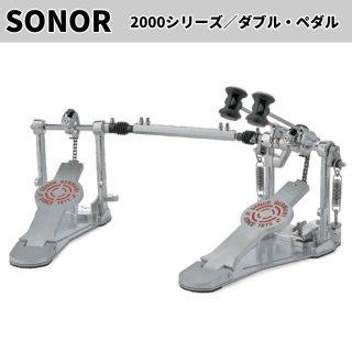 SONOR (ソナー) 2000シリーズ ダブルペダル SN-DP2000【ペダルバッグ付属】