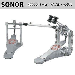 SONOR (ソナー) 4000シリーズ ダブルペダル SN-DP4000【ペダルバッグ付属】