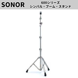 SONOR (ソナー) 600シリーズ ブームシンバルスタンド SN-MBS673MC