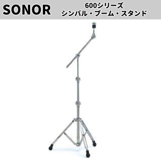 SONOR (ソナー) 600シリーズ ブームシンバルスタンド SN-CBS672MC