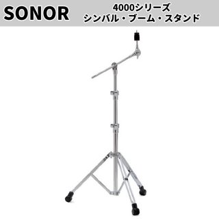 SONOR (ソナー) 4000シリーズ ブームシンバルスタンド SN-MBS4000