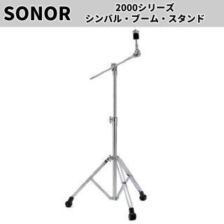 SONOR (ソナー) 2000シリーズ ブームシンバルスタンド SN-MBS2000V2