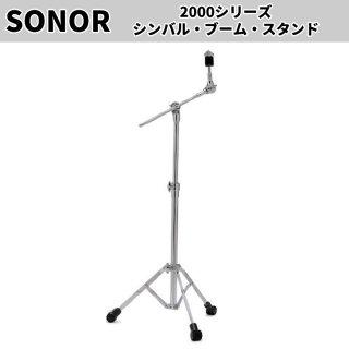 SONOR (ソナー) 2000シリーズ ブームシンバルスタンド SN-MBSLT2000V2