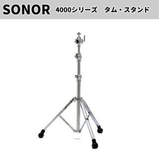 SONOR (ソナー) 4000シリーズ シングル タムスタンド SN-STS4000