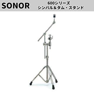 SONOR (ソナー) 600シリーズ シンバル&タムスタンド SN-CTS679MC