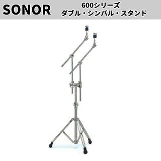 SONOR (ソナー) 600シリーズ ダブル・シンバルスタンド SN-DCS678MC