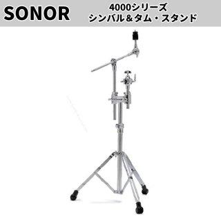 SONOR (ソナー) 4000シリーズ シンバル&タムスタンド SN-CTS4000