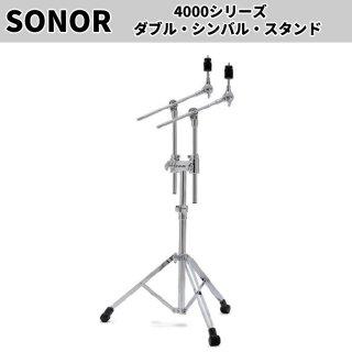 SONOR (ソナー) 4000シリーズ ダブル・シンバルスタンド SN-DCS4000
