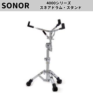 SONOR (ソナー) 4000シリーズ スネアスタンド SN-SS4000