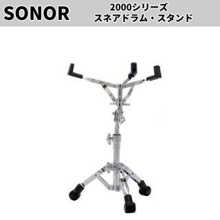SONOR (ソナー) 2000シリーズ スネアスタンド SN-SS2000