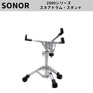 SONOR (ソナー) 2000シリーズ スネアスタンド SN-SSXS2000