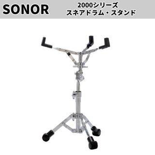 SONOR (ソナー) 2000シリーズ スネアスタンド SN-SSLT2000