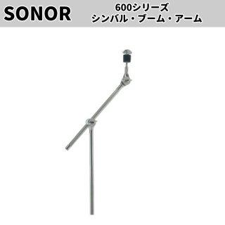 SONOR (ソナー) 600シリーズ シンバル・ブーム・アーム SN-CBA671MC