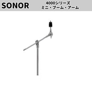 SONOR (ソナー) 4000シリーズ ミニ・ブーム・アーム SN-MBA4000