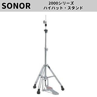 SONOR (ソナー) 2000シリーズ ハイハットスタンド SN-HH2000