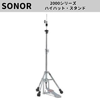 SONOR (ソナー) 2000シリーズ ハイハットスタンド SN-HHLT2000