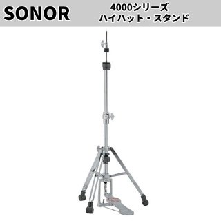 SONOR (ソナー) 4000シリーズ ハイハットスタンド SN-HH4000
