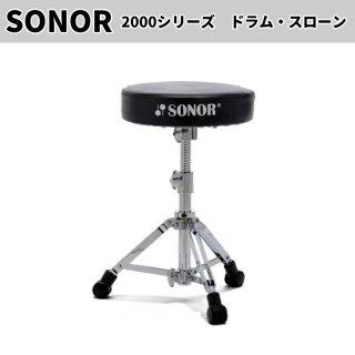 SONOR (ソナー) 2000シリーズ ドラムスローン (椅子) SN-DT2000