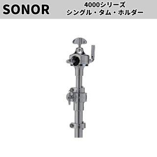SONOR (ソナー) 4000シリーズ シングル タムホルダー SN-STH4000