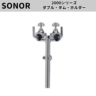 SONOR (ソナー) 2000シリーズ ダブル タムホルダー SN-DTH2000