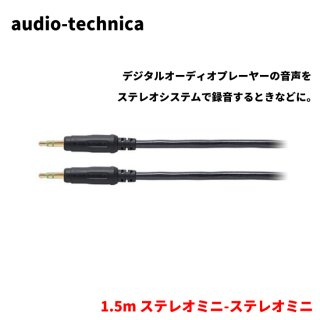 audio-technica (オーディオテクニカ) GOLD LINK Fine オーディオケーブル ステレオミニ 1.5m AT544A/1.5
