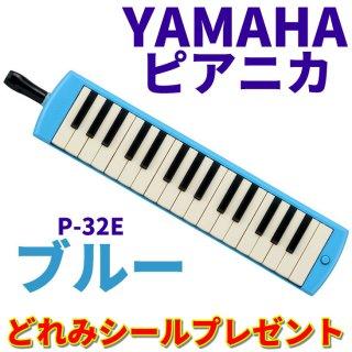 YAMAHA (ヤマハ) ピアニカ ブルー P-32E 【どれみシールプレゼント】【送料無料】