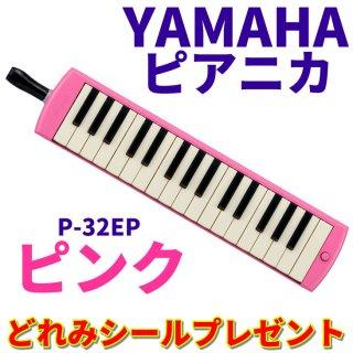 YAMAHA (ヤマハ) ピアニカ ピンク P-32EP 【どれみシールプレゼント】【送料無料】