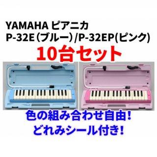 【10台セット/色の組み合わせ自由】YAMAHA (ヤマハ) ピアニカ  P-32Eブルー/P-32EPピンク【どれみシールプレゼント】