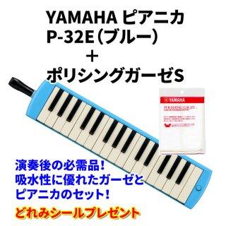 YAMAHA (ヤマハ) ピアニカ ブルー P-32E +ポリシングガーゼS セット【どれみシールプレゼント】【送料無料】