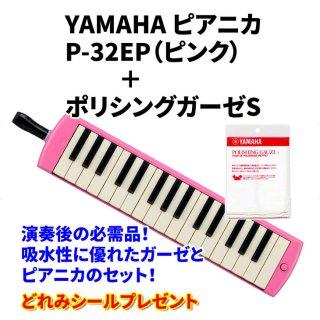 【3月上旬頃入荷予定】YAMAHA (ヤマハ) ピアニカ ピンク P-32EP +ポリシングガーゼS セット【どれみシールプレゼント】【送料無料】■■